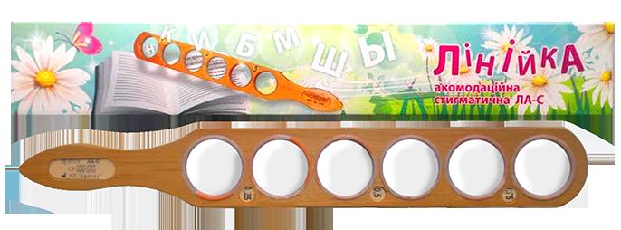 Линейка по Коваленко